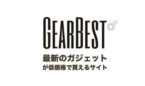 GearBestサイト紹介記事のアイキャッチ