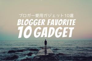 Blogger Favorite 10 Gadget image