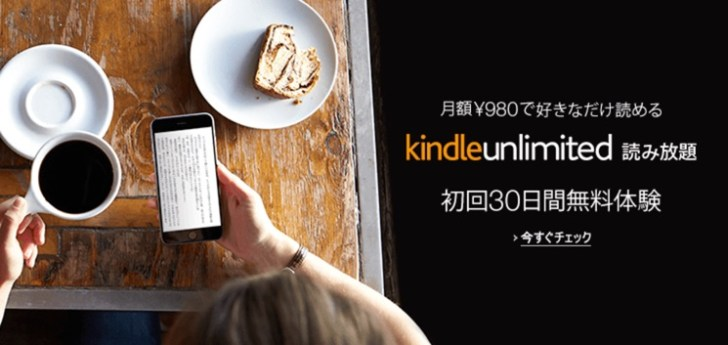 kindle unlimitedの画像