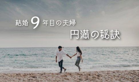 夫婦円満の秘訣の記事のアイキャッチ-2