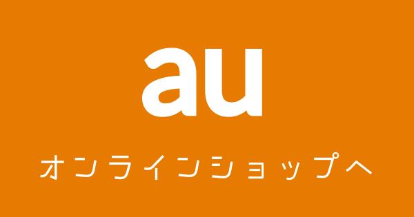 auロゴ_1