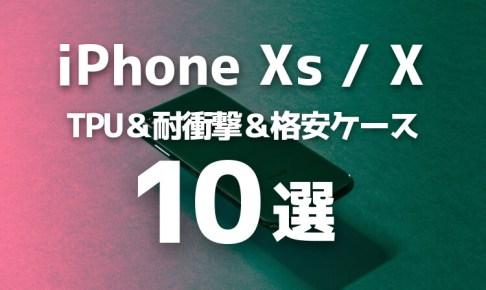 iPhone Xs/X ケース10選の記事アイキャッチ-2