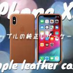 iPhone XS Apple レザーケース-2