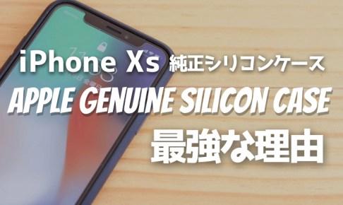 iPhone Xs 純正シリコンケースの記事アイキャッチ画像