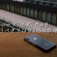 iPhone XS / XS Max 買い時じゃない?買うべきではない5つの理由!
