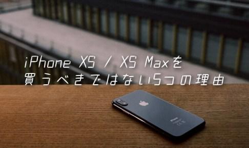 iPhoneXS/XS Maxを買うべきでない5つの理由の記事のアイキャッチ-2
