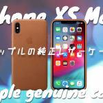 iPhone XS MaxのApple純正レザーケースの記事のアイキャッチ-4
