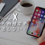 iPhone Xから機種変更するしない?の記事のアイキャッチ画像