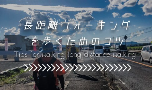 Tips for walking long distance walking image