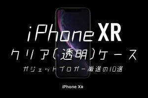 iPhone XR クリアケース 記事 アイキャッチ