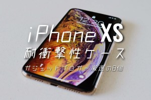 iPhone XS 耐衝撃性ケース 記事 アイキャッチ