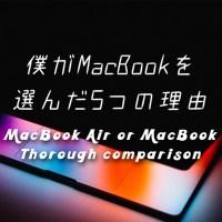 新型Macbook AirとMacbook どっちが買い?違いは?スペック比較!
