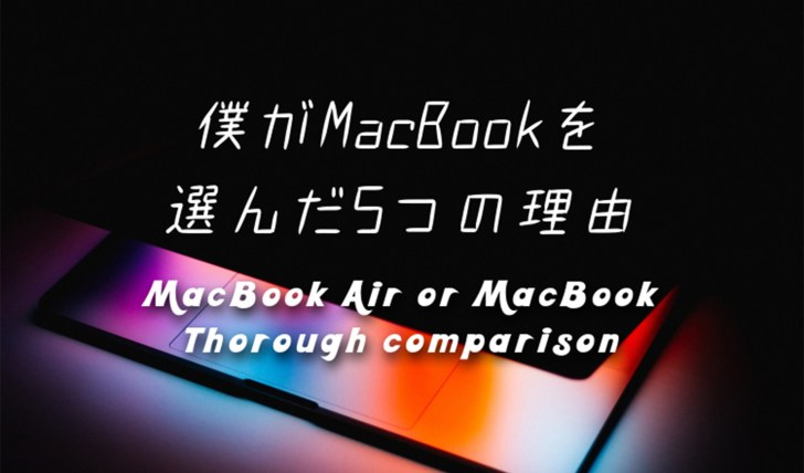 Macbook AirとMacbookはどっちがおすすめ?その違いを徹底比較&検証!
