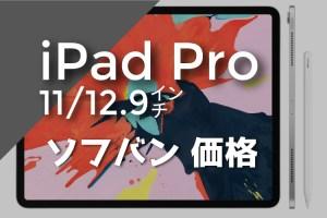 ソフバン iPad Pro 価格 料金 記事 アイキャッチ