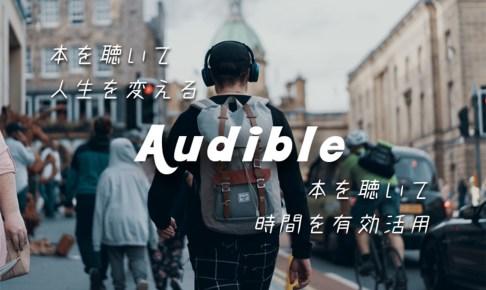 Audible article thumbnail