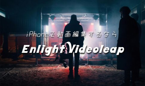 Enlight Videoleap article thumbnail