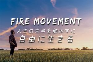 FIRE Movement article thumbnail