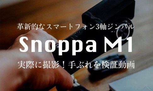 snoppa-m1-thumbnail
