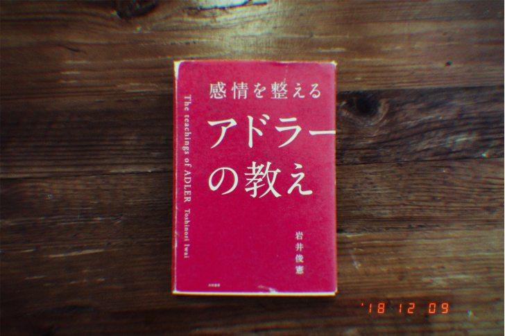 アドラーの教え 本