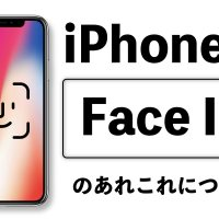 iPhone X Face ID 設定方法&使い方|マスクで解除できる方法が判明?!その精度はいかに?!