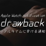 Apple Watch drawback thumbnail