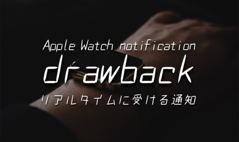 Apple Watch drawback thumbnail