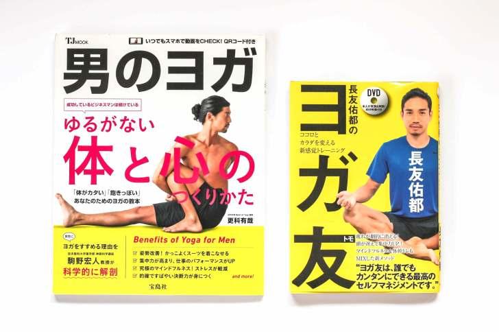 yoga book ヨガ 本