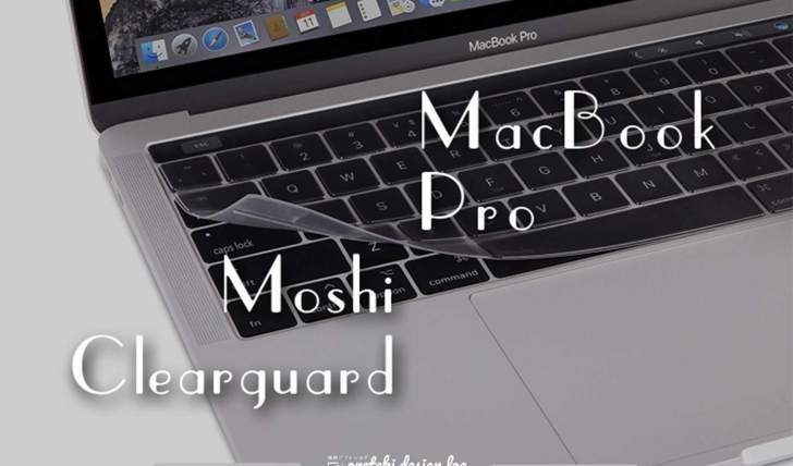 MacBook Proのキーボードカバーはいらない?その必要性を解説!【moshi Clearguard】
