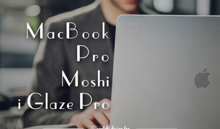 ミニマリストが好む!MacBook Pro 15㌅のカバー・ケースのおすすめは?Moshi iGlaze Pro!