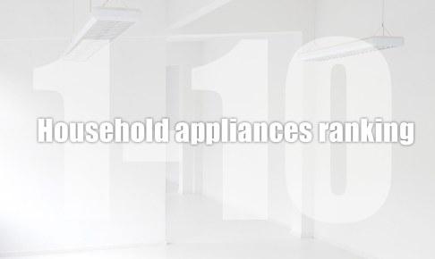 household-appliances-ranking-3