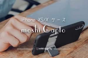 moshi Capto iPhoneケース 記事用