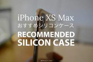 iPhone XS Max シリコンケース 記事