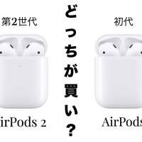AirPodsとAirPods 2の違いを徹底的に比較レビュー!買うならどっち?