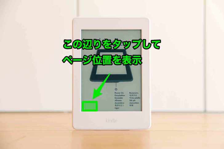 kindle-page-point-image
