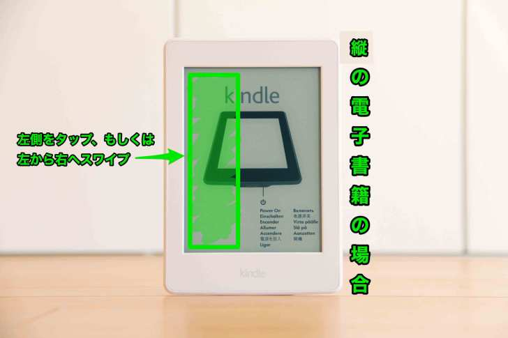 kindle-use-how-to-image2