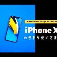 【初心者ガイド】iPhone XRの便利な使い方をまとめた記事37選!