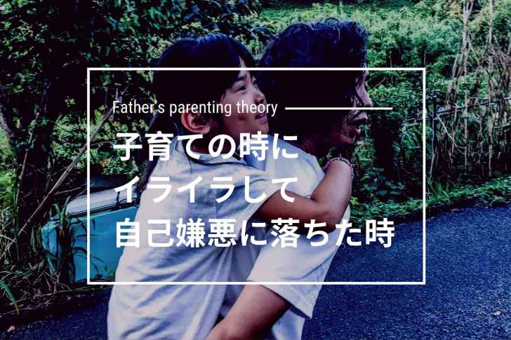 Father's-parenting-theory-thumbnail