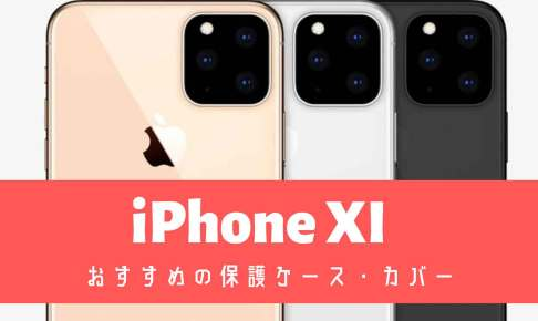 iphone-xi-case-select