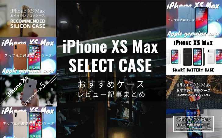 iphone-xs-max-case-Sumally-thumbnail