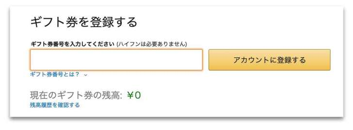 Amazon-Gift-Registration