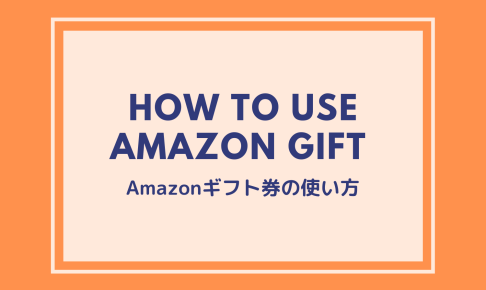 Amazon-gift-Thumbnail