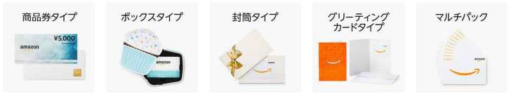Amazon-gift-delivery-type