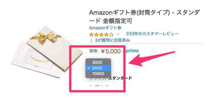 Amazon-gift-voucher-envelope-type