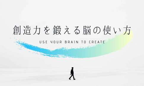 Use-your-brain-to-create-Thumbnail