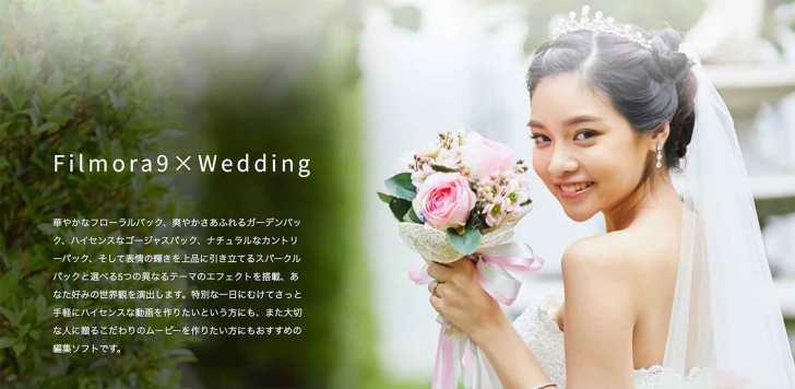 Wedding-Movie-Software-Filmora9