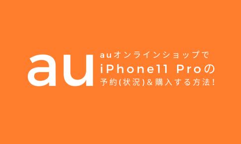 au-iphone11-pro-pre-order