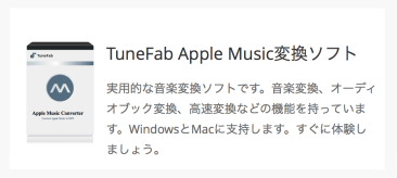 TuneFab Apple Music