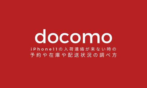 docomo stock of iPhone11