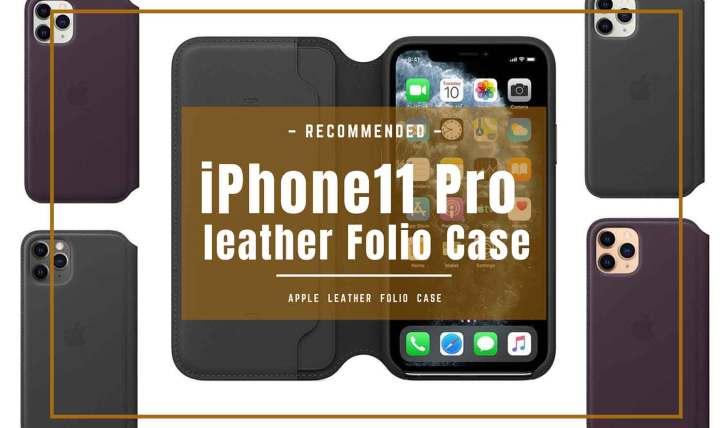 iPhone11 Pro Maxの最強の手帳型はレザーフォリオケース+14選
