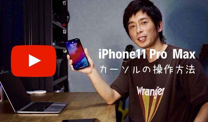 iPhone11(Pro Max)の使い方の基本!カーソル(キー)を移動するには?